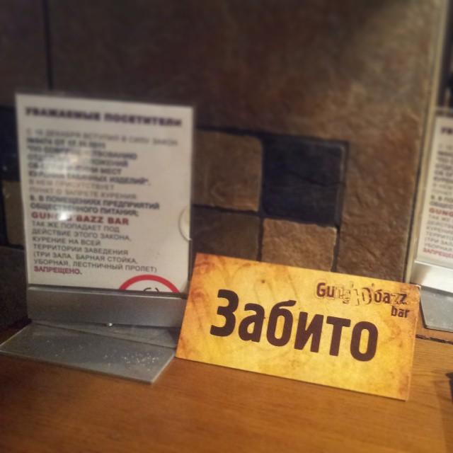 Gung'ю'bazz #bar теперь не курит, забивает #FromDonetsk #nosmoking #Donetsk #Ukraine #music #музыка #Украина #Донецк...