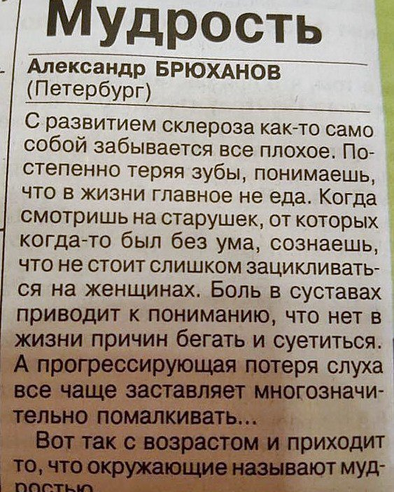 #мудрость #чтобынезабыть #газеты #fromdonetsk