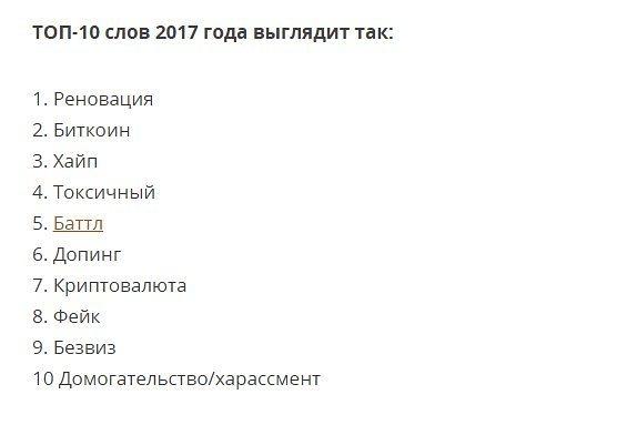 Пишут, что Экспертный #совет при Центре творческого развития русского языка составил десятку главных слов 2017 года. #Показ...