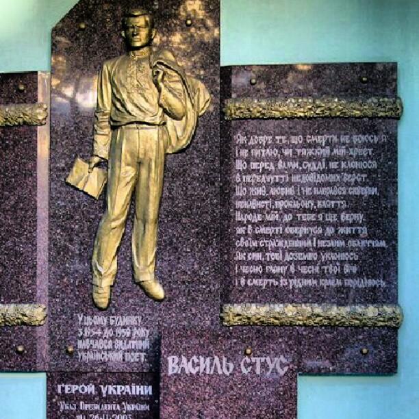 Васыль #Стус и его доска #Донецк #Украина #Donetsk #Ukraine #govoritdonetsk