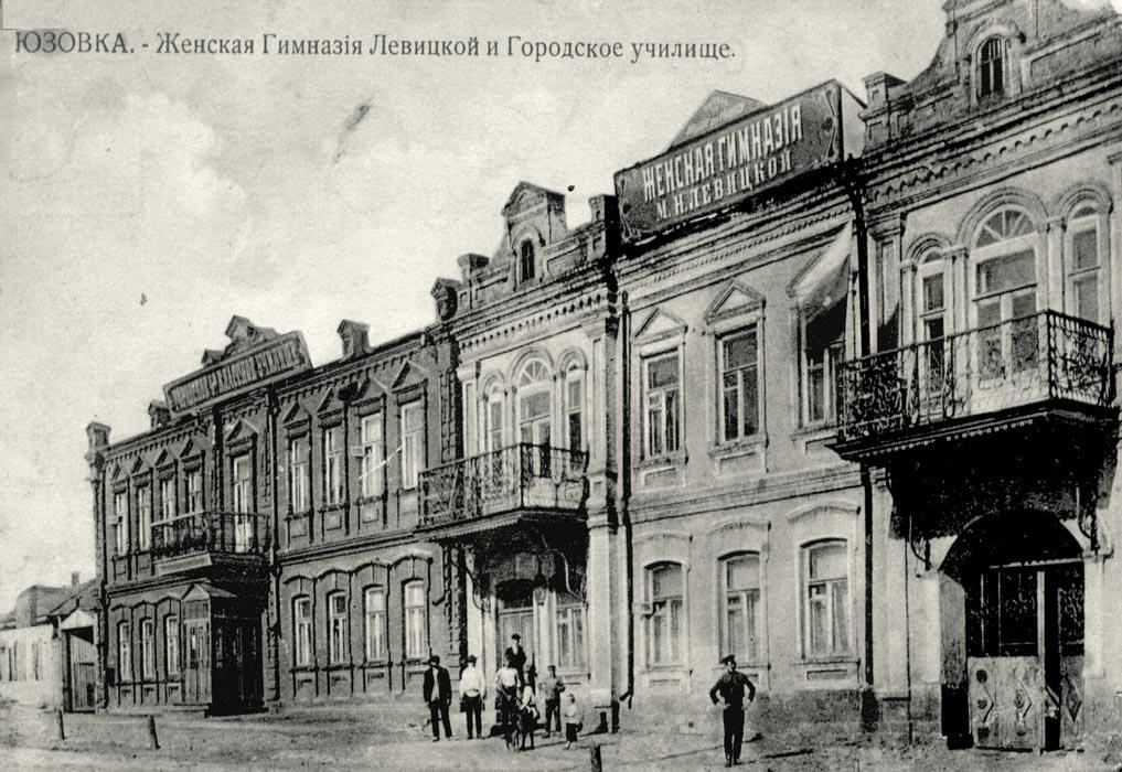 Донецк (Юзовка) источник: http://fromdonetsk.net/images/fotografii-yuzovki.html
