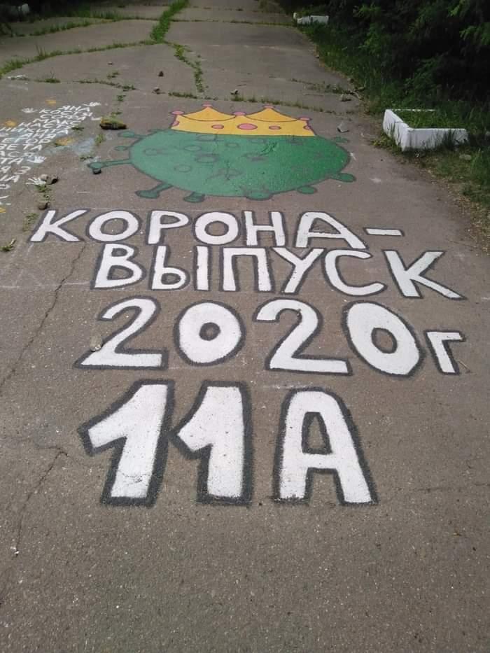 #Граффити выпускников эпохи #коронавируса из 3-й школы #Харцызск #Фото из группы Папочки Харцызска #fromdonetsk...