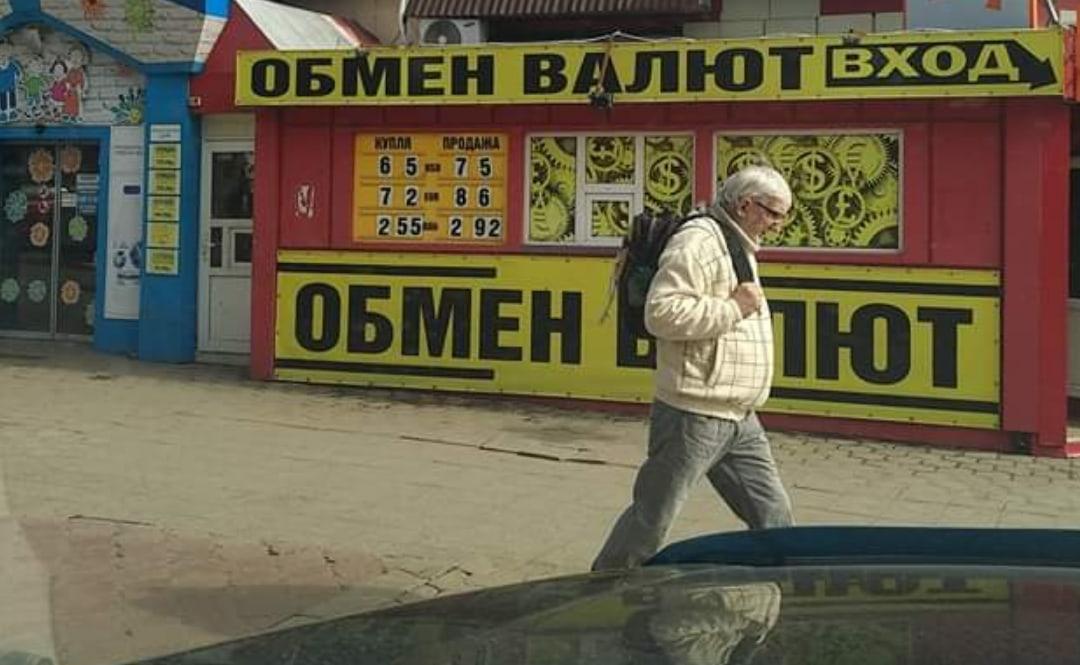 Евгения Мартынова сделала утром фото курсов валют в Донецке #fromdonetsk