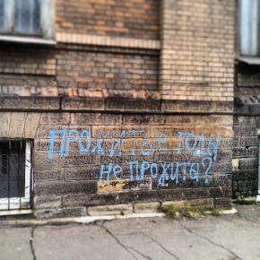 Шершавым языком плаката #Донецк #Украина #govoritdonetsk #Donetsk #Ukraine #MassComm
