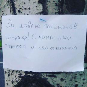 Говорят, что #pokemongo уже в #донецк #pokemon #Покемон #покемонго #fromdonetsk #donetsk