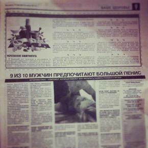 Только мне кажется, что #заголовок для #реклама придумывала #женщина? #Донецк #Украина #газета #смишное #newspaper #Ukraine #...