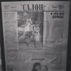 #Раритет #FromDonetsk #media #newspaper #history