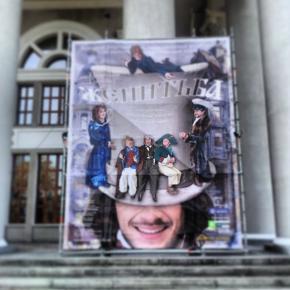 #Женитьба Николай #Гоголь #Донецк #Украина #театр #афиша #FromDonetsk #theater #Donetsk #Ukraine...