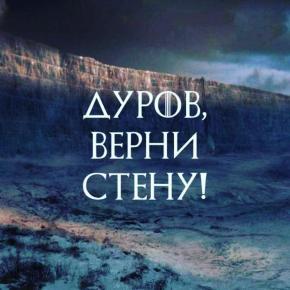Вспомнят не только лишь все #GoT #vk #vkontakte #Wall #fromdonetsk #Durov