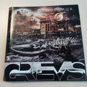 #Подгон пацанский #Greys #fromdonetsk #music #rock #  @ Кинопалац Звездочка
