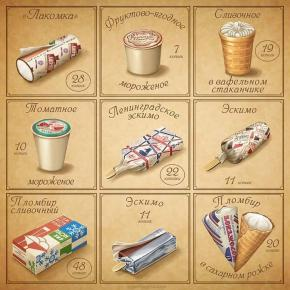 #Фруктовое я не переваривал вообще, томатного не пробовал, а все остальное #мороженое - весьма и весьма. #Эскимо и сливочное ...