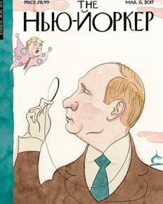 Новый номер популярного американского журнала #TheNewYorker выйдет 6 марта с президентом России Владимиром Путиным на обложке...