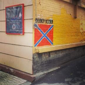И снова #флаг #Новороссия на Первой линии #govoritdonetsk #fromdonetsk #Novorossiya #Donetsk #DNR #DPR #Ukraine #Украина #ДНР...
