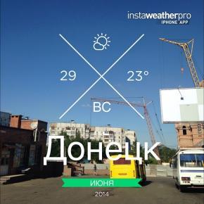 #donetsk #instadonetsk #fromdonetsk #типичныйдонецк #wx #sky #outdoors #nature #world #love #beautiful #instagood #fun #cool ...