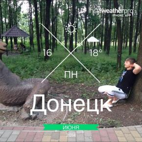 Доброе утро! | #donetsk #myself #bear #park #work #today #instadonetsk #fromdonetsk #типичныйдонецк