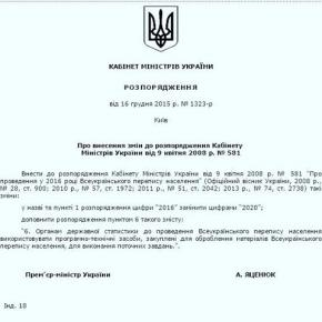 #Кабинет министров перенес проведение Всеукраинской переписи населения с 2016 на 2020 год, говорится в распоряжении №1323 от ...