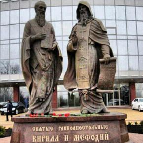 #Кирилл и #Мефодий #Donetsk #Ukraine #govoritdonetsk #Донецк #Украина