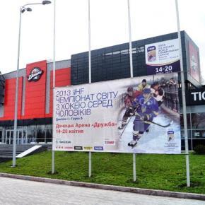 #Чемпионат мира по хоккею. Есть все шансы. #хоккей #Донецк #Украина #govoritdonetsk #hockey #Donetsk #Ukraine #IIHF...