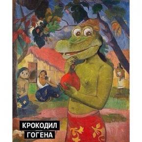 #Фильтры только портят #крокодил #Гоген #fromdonetsk #govoritdonetsk