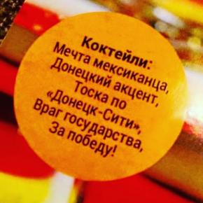 """""""Занятные какие названия у коктейлей, которые нынче готовят в Донецке"""", -  @ruslan_marmazov  У меня есть еще парочка. И не од..."""