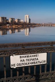 На мосту #Автор #фото Александр #Стринадко #Донецк #fromdonetsk #Donetsk