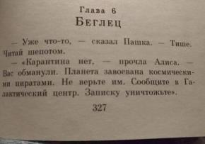 Кир #Булычев #Приключения Алисы #книга #карантин #планета #fromdonetsk